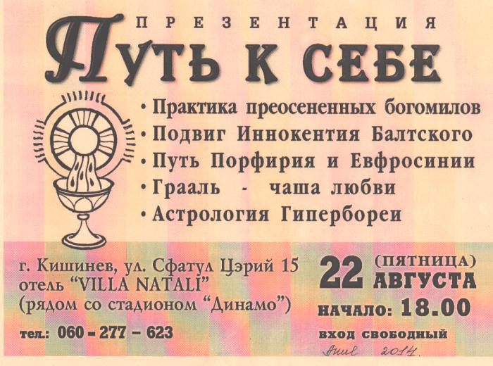 """""""Centrul Maicii Domnului"""" (Богородичный центр)   o sectă pseudo ortodoxă foarte periculoasă din Rusia face prozelitism pe străzile Chișinăului"""
