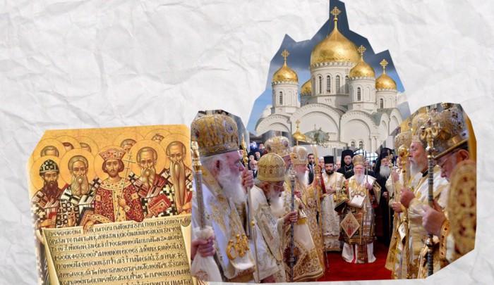 СЕНТЯБРЬ-2016-В-Константинополе-прошёл-Всеправославный-собор