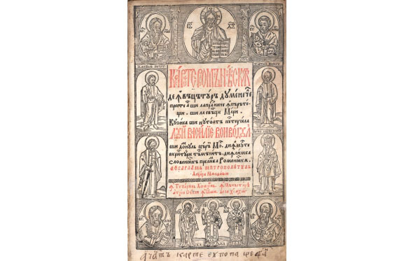 09religios_carte_romaneasca_de_invatatura_1643_w747_h373_q100