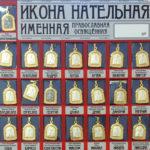 WWW.CLOPOTNITA.MD: Icoane pectorale cu nume ortodoxe, aurite și argintate (peste 100 de nume în stoc)